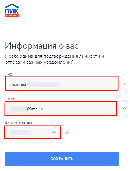 Внести личные данные