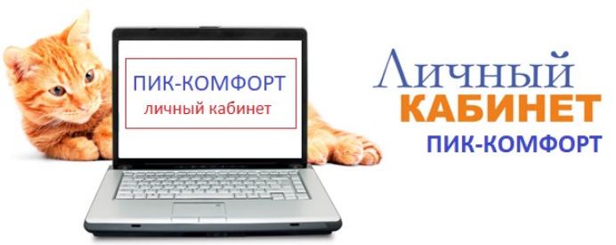 ПИК Комфорт